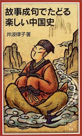 故事成句でたどる楽しい中国史 (岩波ジュニア新書)の詳細を見る