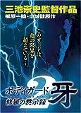 2.ボディガード牙 修羅の黙示録 (完) 【DVD】