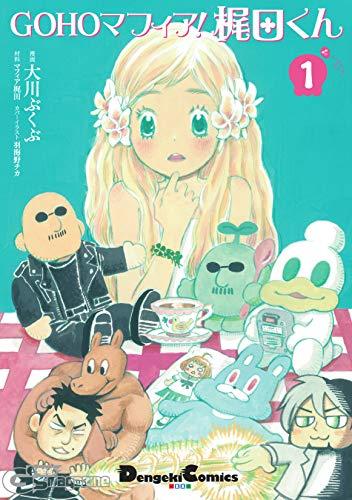 GOHOマフィア!梶田くん1 (電撃コミックスEX)