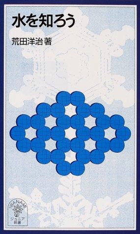水を知ろう (岩波ジュニア新書 (378))の詳細を見る
