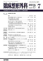 臨床整形外科 2016年 7月号 誌上シンポジウム 脊椎腫瘍?最近の話題