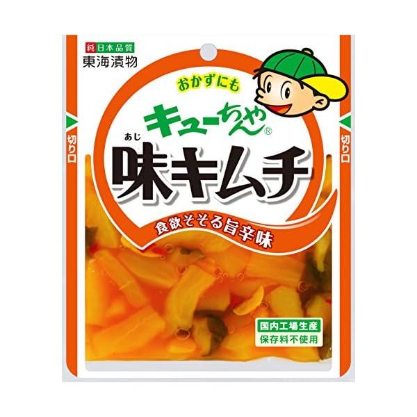 東海漬物 キューちゃん味キムチ100g×10袋の商品画像