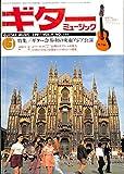 ギターミュージック 1981年6月号 特集:ギター合奏・初の東南アジア公演 ソフィア・ゾリステン