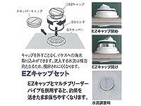 Gスカッパー用 EZキャップセット