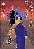 三毛猫ホームズの傾向と対策 (角川文庫)