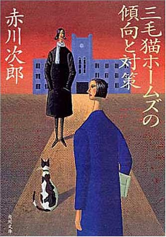 三毛猫ホームズの傾向と対策 (角川文庫)の詳細を見る