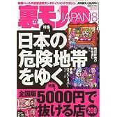 裏モノ JAPAN (ジャパン) 2010年 08月号 [雑誌]
