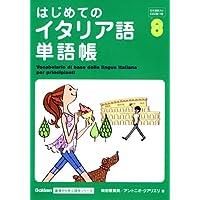 はじめてのイタリア語単語帳 (Gakken基礎から学ぶ語学シリーズ)
