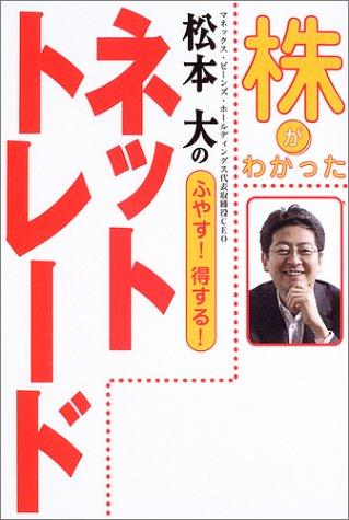 株がわかった 松本大のふやす!得する!ネットトレードの詳細を見る