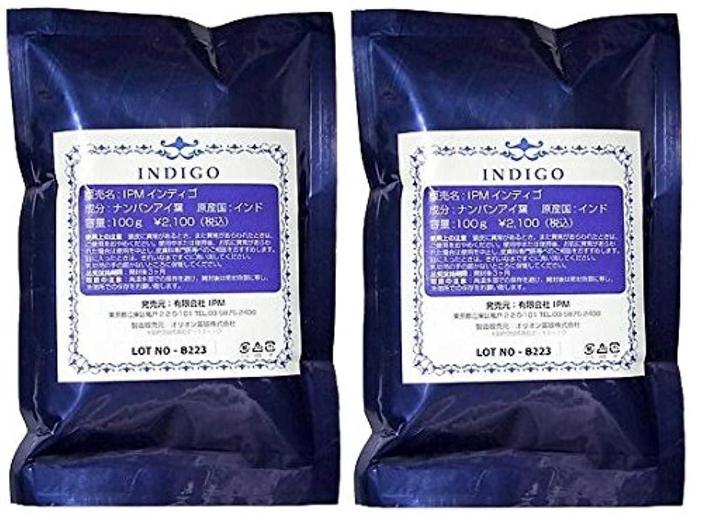 空気競合他社選手血色の良いI.P.Mインディゴ(天然染料100%) 2個セット 200g
