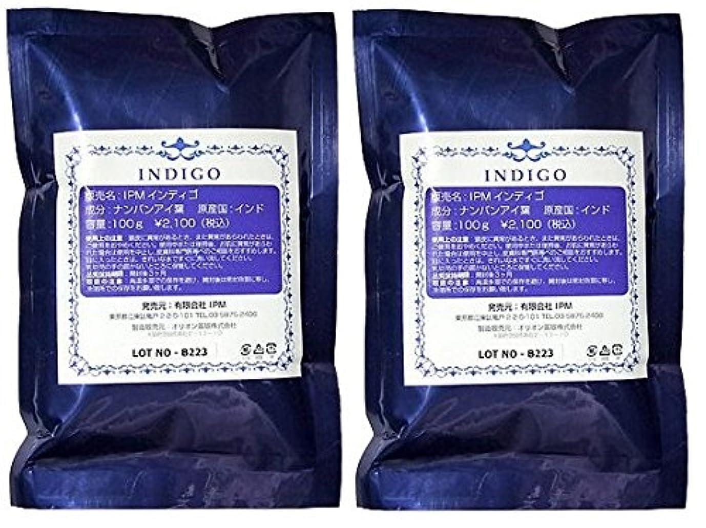 永遠の橋脚デイジーI.P.Mインディゴ(天然染料100%) 2個セット 200g