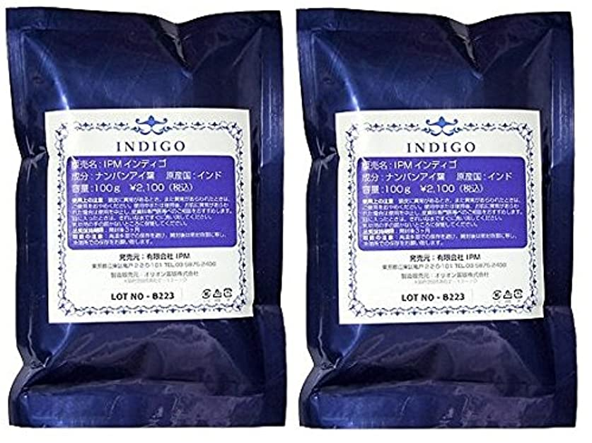 割れ目他のバンドで全能I.P.Mインディゴ(天然染料100%) 2個セット 200g