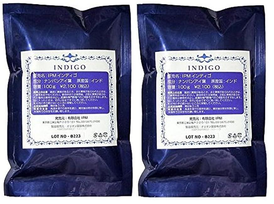 買収アスペクト禁止するI.P.Mインディゴ(天然染料100%) 2個セット 200g