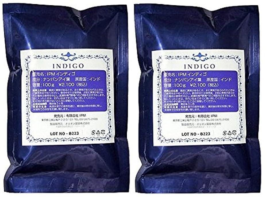 I.P.Mインディゴ(天然染料100%) 2個セット 200g