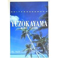 Guitar songbook 加山雄三 ベスト曲集 加山雄三の代表作品を多数収録。