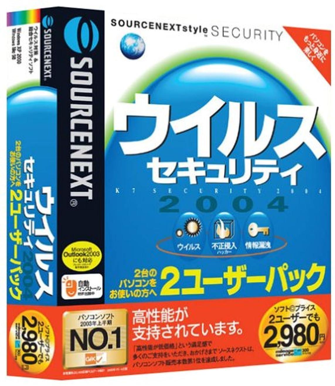 暴力メロドラマ切手ウイルスセキュリティ 2004 2ユーザーパック