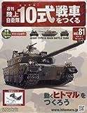 週刊陸上自衛隊10式戦車をつくる(81) 2016年 12/7 号 [雑誌]