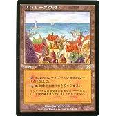 マジック:ザ・ギャザリング MTG リシャーダの港 日本語 (MM) #020281 (特典付:希少カード画像) 《ギフト》