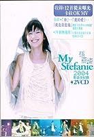 My Stefanie 2004影音全記録