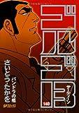 ゴルゴ13 140 (SPコミックス)