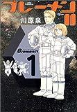 ブレーメンII / 川原 泉 のシリーズ情報を見る