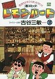 BARレモン・ハート(32) (アクションコミックス)