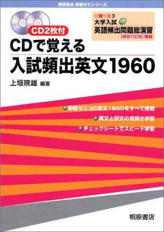 CDで覚える入試頻出英文1960―即戦ゼミ3大学入試New英語頻出問題総演習〈最新六訂版〉準拠 (即戦ゼミ 3)