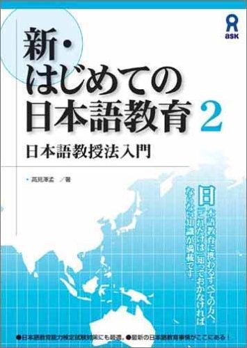 新・はじめての日本語教育 2―日本語教授法入門 新・はじめての日本語教育の詳細を見る