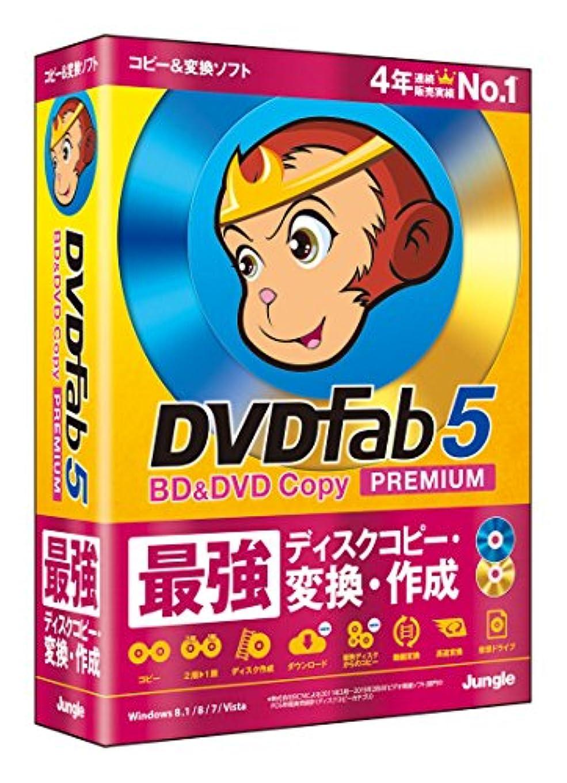 同様に郵便マンハッタンDVDFab5 BD&DVD コピープレミアム
