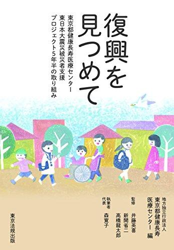 復興を見つめて―東京都健康長寿医療センター東日本大震災被災者支援プロジェクト5年半の取り組み