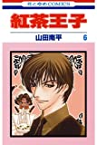 紅茶王子 6 (花とゆめコミックス)