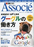 日経ビジネス Associe (アソシエ) 2009年 10/20号 [雑誌]