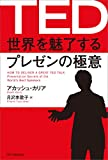 TED 世界を魅了するプレゼンの極意 Presentation Secret of the World's Best Speakers