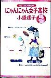 にゃんにゃん女子高校Special (アクションコミックス)