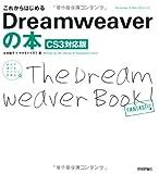 これからはじめる Dreamweaverの本 [CS3対応版] (自分で選べるパソコン到達点)