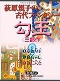 荻原規子の勾玉三部作(3冊セット)