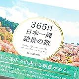 365日日本一周 絶景の旅 (365日絶景シリーズ) 画像