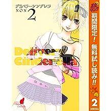 デリバリーシンデレラ【期間限定無料】 2 (ヤングジャンプコミックスDIGITAL)