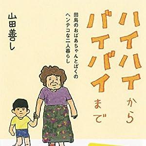 ハイハイからバイバイまで -田島のおばあちゃんとぼくのヘンテコな二人暮らし-