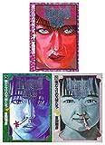 傷だらけの天使たち コミック 全3巻完結セット (ヤングサンデーコミックス)