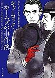 シャーロック・ホームズの事件簿 (角川文庫)