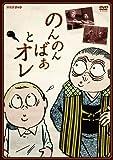 のんのんばあとオレ [DVD]