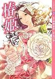 【マンガでオペラ2】椿姫 (マンガでオペラ 2)
