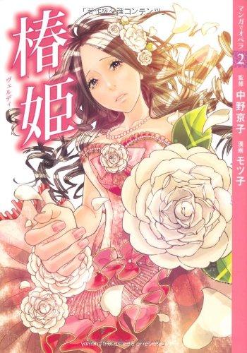 【マンガでオペラ2】椿姫 (マンガでオペラ 2)の詳細を見る