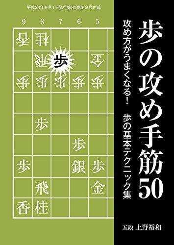 歩の攻め手筋50(将棋世界2016年9月号付録) -