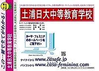 土浦日本大学中等教育学校【茨城県】 予想問題集A3