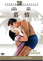 慕情 [DVD]