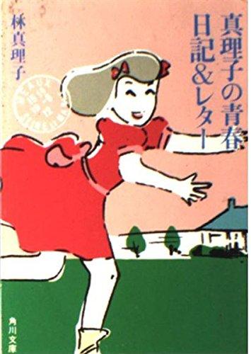 真理子の青春日記&レター (角川文庫)の詳細を見る