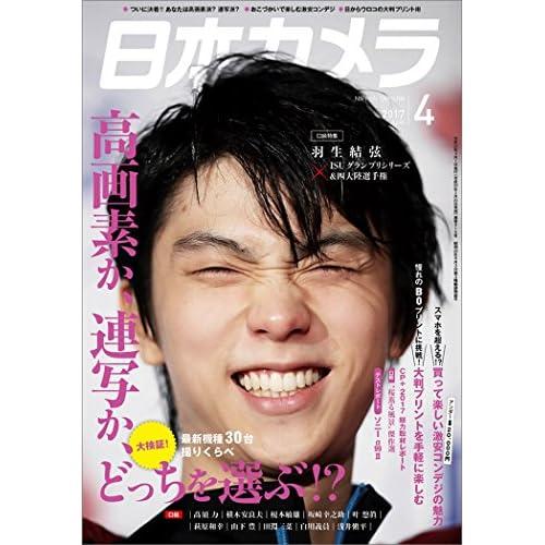 日本カメラ 2017年 04 月号 [雑誌]