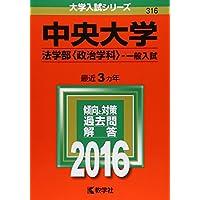 中央大学(法学部〈政治学科〉−一般入試) (2016年版大学入試シリーズ)